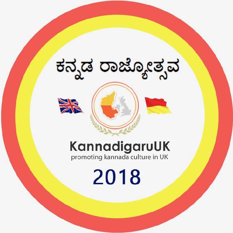 ಕನ್ನಡ ರಾಜ್ಯೋತ್ಸವ – 3rd November 2018